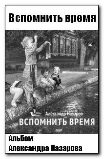 Альбом Александра Назарова